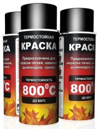 Термостойкая краска 400 мл (16 цветов)